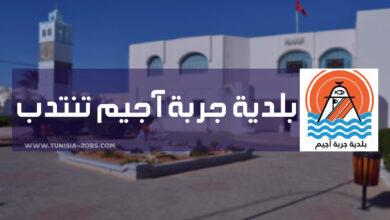 """صورة بلدية """"جربة آجيم"""" تنتدب أعوان"""