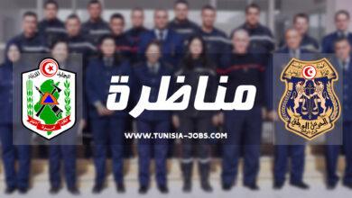 صورة تعاونية موظفي الحرس الوطني والحماية المدنية تنتدب أعوان