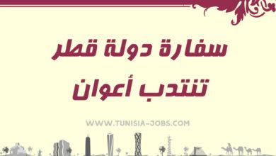 صورة سفارة دولة قطر تنتدب عديد الأعوان من تونس