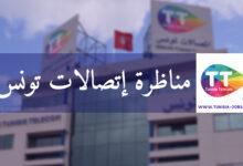 صورة نتائج مناظرة إتصالات تونس لإنتداب 25 عونا وإطارا