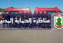 صورة وزارة الداخلية تنتدب عدد 370 عريف بسلك الحماية المدنية