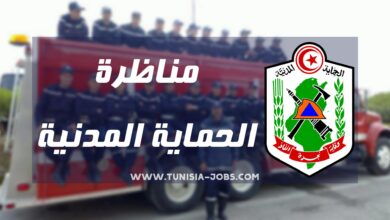 صورة مناظرة إنتداب عرفاء حماية مدنية لسنة 2021/2020