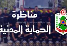 صورة فتح مناظرة بسلك الحماية المدنية لإنتداب 370 عريف