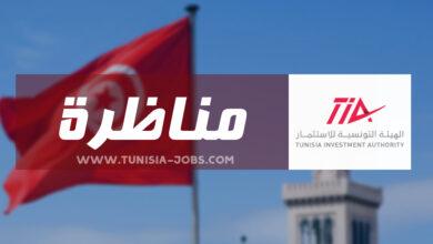 صورة مناظرة الهيئة التونسية للإستثمار لإنتداب عديد الأعوان
