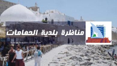 صورة مناظرة بلدية الحمامات لإنتداب عديد الأعوان