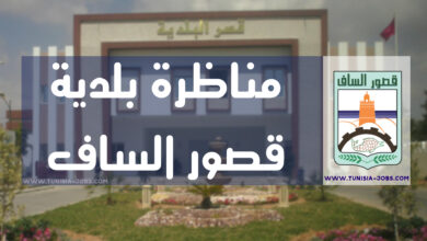 صورة مناظرة بلدية قصور الساف لإنتداب أعوان