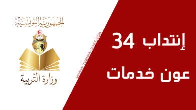 صورة إنتداب 34 عون إختصاص حراسة ، طبخ وحافظ مغازة تابعين لوزارة التربية