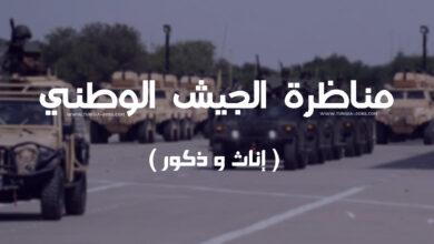 صورة مناظرة هامة بالجيش الوطني ( اناث وذكور )