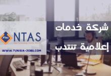 صورة شركة NTAS للخدمات الإعلامية تنتدب